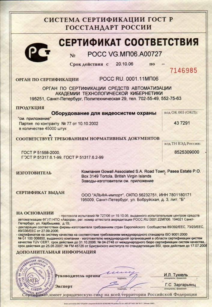 Видеонаблюдение Сертификат 5.jpg