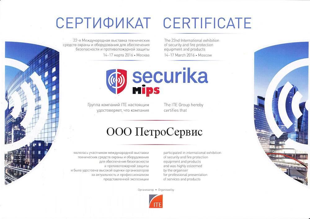 Сертификат Мипс 2016.jpg