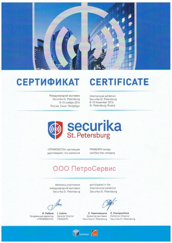 Сертификат Sfitex 2016.jpg